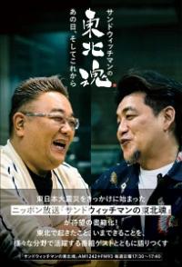 ラジオ 病院 サンドイッチ マン サンドイッチマンの「病院ラジオ」(NHK)が素晴らしい! |