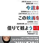 伊集院光、『セブンルール』映画監督・山戸結希の出演回が「ツッコミどころ満載」だったと語る「もう最後の方、爆笑」