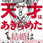 山里亮太、『たまむすび』での「物干し竿を今まで知らなかった」発言がネットニュースになり「もうこの世は終わりだなって思った」