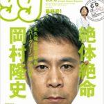 岡村隆史、阿部サダヲが『いだてん』撮影でNHKへ急遽来るも楽屋がなく『チコちゃんに叱られる』の前室へやってきたと明かす
