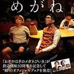おぎやはぎ矢作、カラテカ入江のフライデー掲載「入れ墨の入った男性たちとの写真」は「ガッチリ手を掴まれ、引きつった笑顔」だと指摘