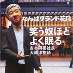 能町みね子、吉本興業・大崎洋会長のインタビューで明るみに出た「吉本興業のヤバさ」について語る