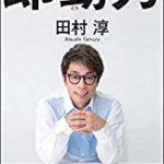 ロンブー田村淳、吉本興業は「闇営業」記事を掲載した写真週刊誌「FRIDAY」の取材を断ると発言「フライデーさんは、吉本が断る」