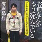 有吉弘行、『ザ・ノンフィクション』で美奈子の長男・星音が夢を語らなかった理由に「夢叶えてねぇお前に何が分かるんだ」という思いがあるのではと指摘