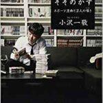 スピードワゴン小沢、闇営業問題で『アッパレやってまーす』を降板した宮迫博之について「あの方がお亡くなりになられて…」と発言