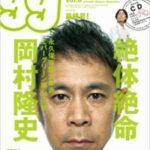岡村隆史、島田紳助と食事をして「吉本興業のお家騒動」の水面下での動きについて話を聞いたと告白「会長やさんまとも喋って…」