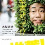 木梨憲武、B'z松本孝弘との写真をインスタに投稿したことで寄せられた松本ファンからのコメントに傷つく「そんなこと言わないでよ」