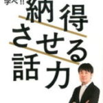 土田晃之、池上彰へ番組収録の際に「エッチの時にあまり動かないことを、なぜマグロと言うんですか?」と質問したところすぐに解説して驚く