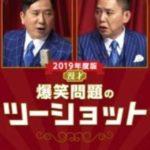 爆笑問題・太田、タイタンライブに登場した松村邦洋・磯山さやか『ビバリー昼ズ』コンビに「ドッカンドッカンウケて、最高(笑)」