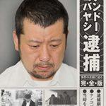 ケンドーコバヤシ、同期の元女芸人・野々村友紀子に「未だに怒られる」と明かす「こんないい加減な奴に仕事与えたらアカン!」